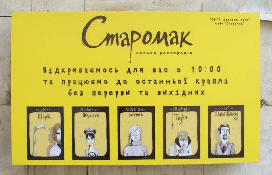 Чешский ресторан Старомак. Время работы