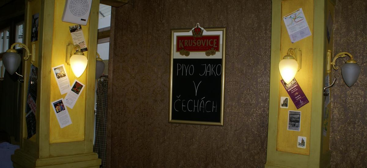 Чешский ресторан Старомак. Табличка на стене