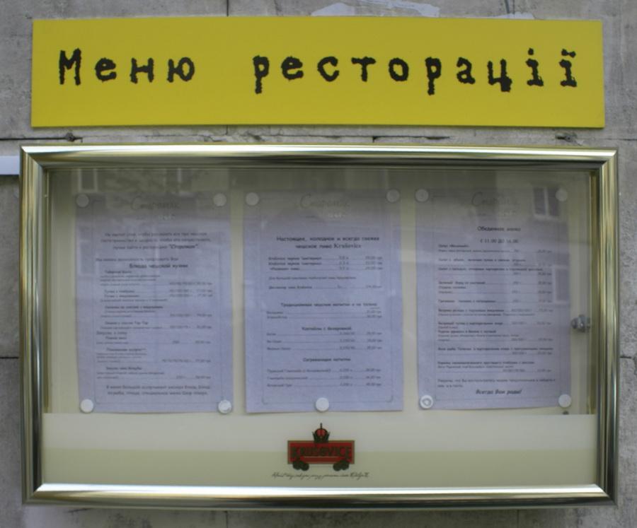 Чешский ресторан Старомак. Меню