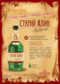 Старий Млин и Старий Млин Авторський - новинки из Полтавы