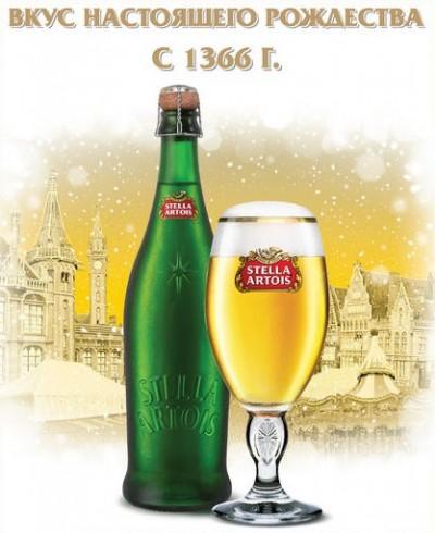 Оригинальная Stella Artois снова в Украине