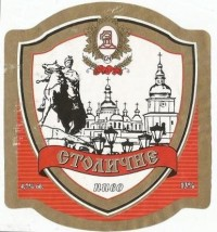 Пиво из Лисичанска в КиевеПиво из Лисичанска в Киеве
