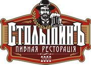 Киев. Пивной ресторан Столыпин