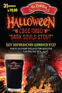 Dark Souls Stout - сезонный сорт от киевской мини-пивоварни To Dublin