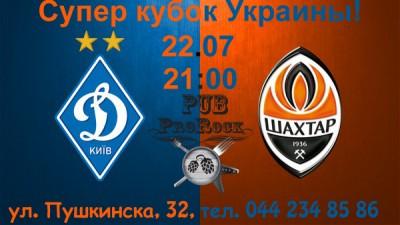 Суперкубок Украины в пабе ProRock