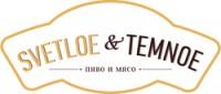 Пивной ресторан Светлое и Темное | Svetloe & Temnoe
