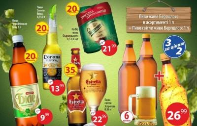Акции на пиво в Там-Там