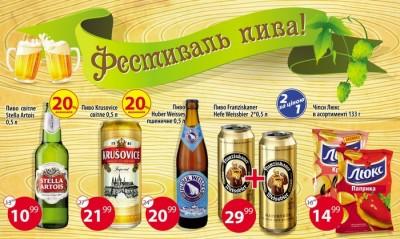 Акции на пиво в гипермаркете Там-Там