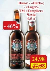 Скидки на чешский Tamplier в«МегаМаркетах
