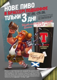 Акция на Tennent's Stout в Подшоффе