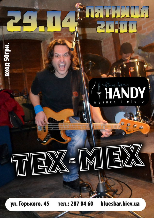Blues Bar Handy Тех-Мех