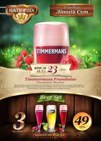 Новое пиво, сет и айс-меню в Натюрлихе
