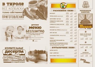Пивное меню паба Тироль в Киеве