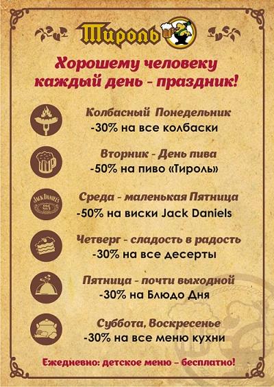 Акции паба Тироль в Киеве по состоянию на  февраль 2015
