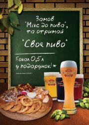 Ирладнский паб To Dublin стал варить Своё пиво