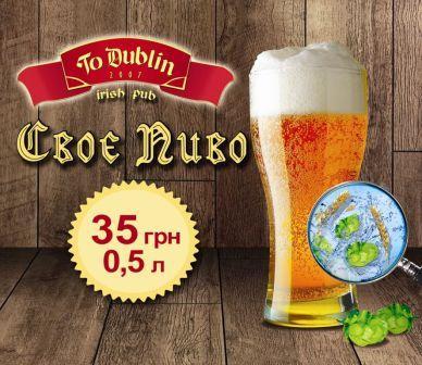 В To Dublin снова варят пиво
