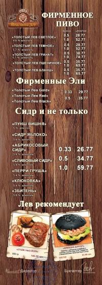 Паб Толстый Лев. Киев. Меню бара