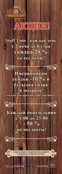 Паб Толстый Лев. Киев. Акции