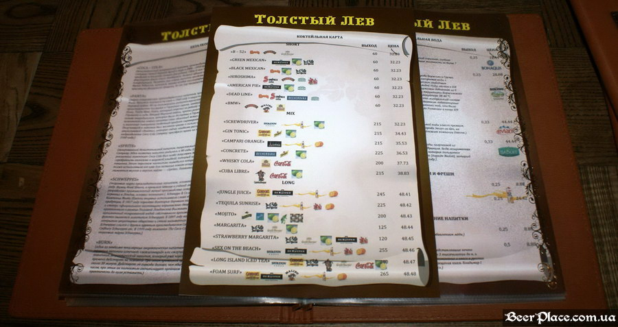 Паб, пивная Толстый Лев. Киев. Карта коктейлей