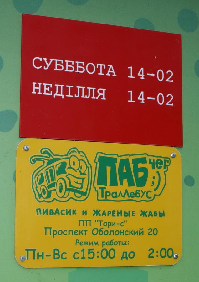Киев. Паб Траллебус на Оболони. Фото. График работы