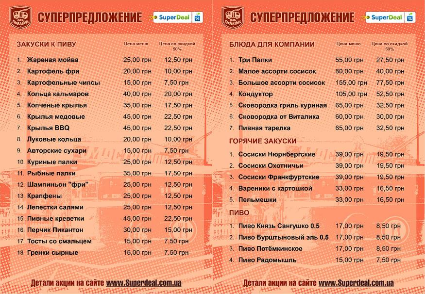 Специально меню Траллебуса для  SuperDeal