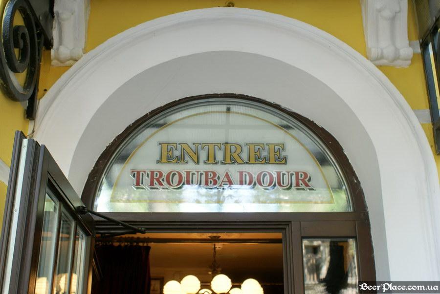 Краш-тест. Пивное бельгийское кафе Трубадур. Одесса. Вход