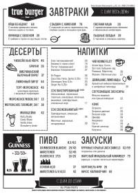 True Burger Bar меню кухни. Февраль 2015