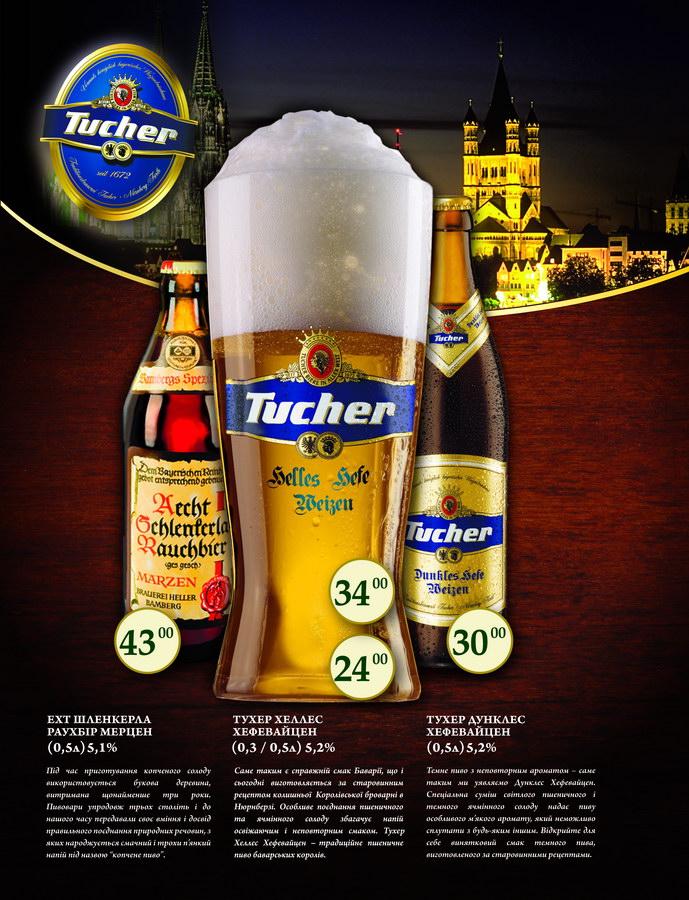 Пиво Тухер в пабах Бирштадт