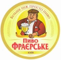 Гуляй Фраєр - первая микро-пивоварня в Киеве