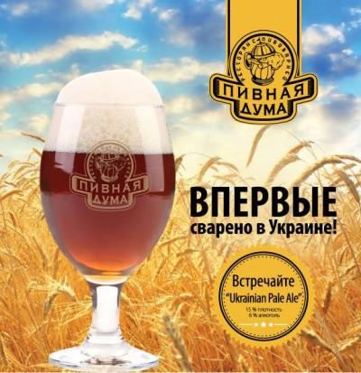 Ukrainian Pale Ale - новый сезонный сорт от Пивной думы