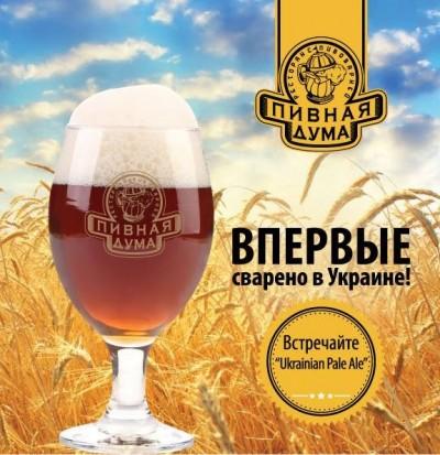 Экспериментальные версии Ukrainian Pale Ale в Пивных думах