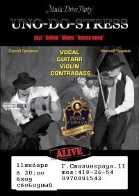 Музыкальные выступления в Pinta Cerveza