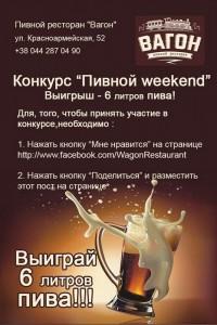Vagon_weekend