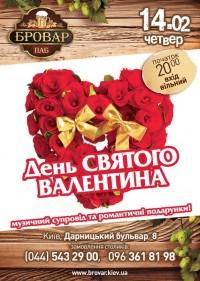 День Валентина в пабе Бровар