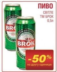 Акции на баночное пиво от Варус