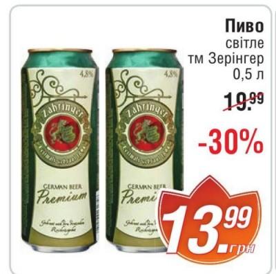 Акция на ZahringerPremium в супермаркетах Varus