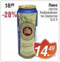 Акция на Zahringer Hefeweizen в супермаркетах Varus