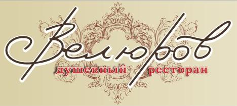 Ресторан «Велюров». Чернигов