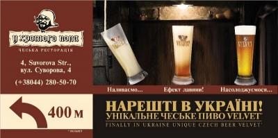 Пиво Velvet в Украине!