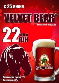 Velvet bear — новый сезонный сорт от полтавского Августина