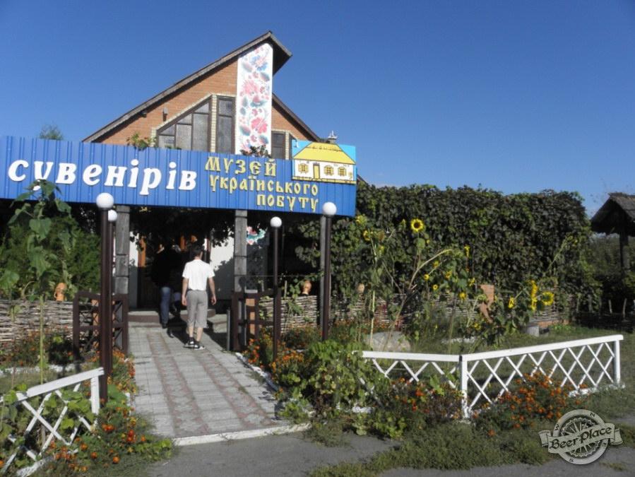 Музей-магазин украинских сувениров