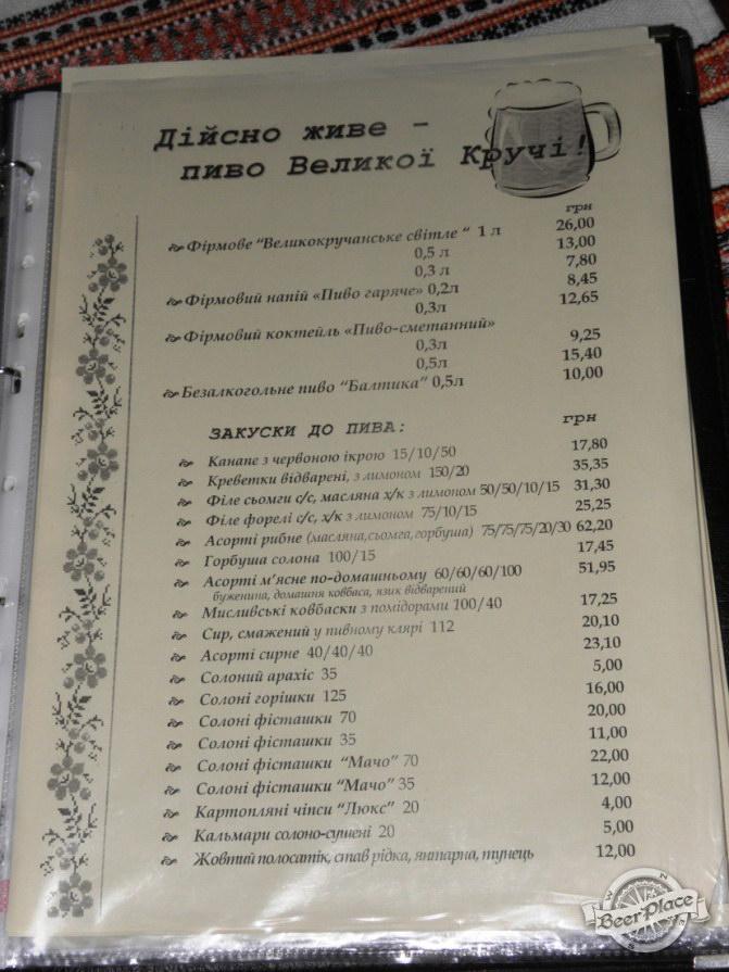 Страница из меню с коктейлями и пивными закусками