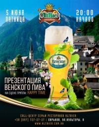 Венский Lager и KWAKнем от новой мини-пивоварни Altbier