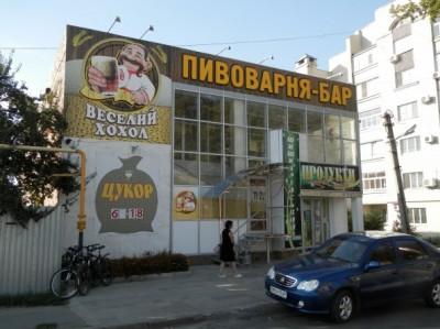 В Сумах открылась пивоварня Веселый хохол