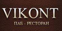Паб Vikont. Киев