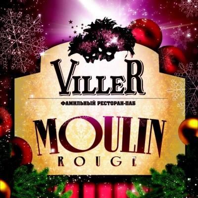 Акция на пиво и Новый год в ресторане VilleR
