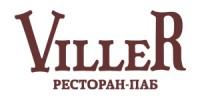 Ресторан Виллер