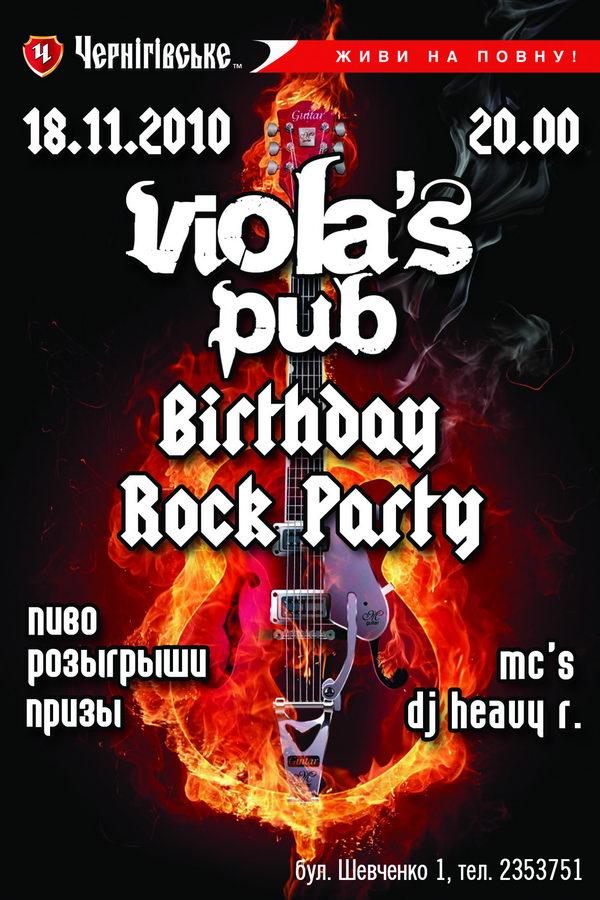 День рождения Violas Bierstube
