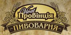 Ресторан-пивоварня «Vivat Провинция»
