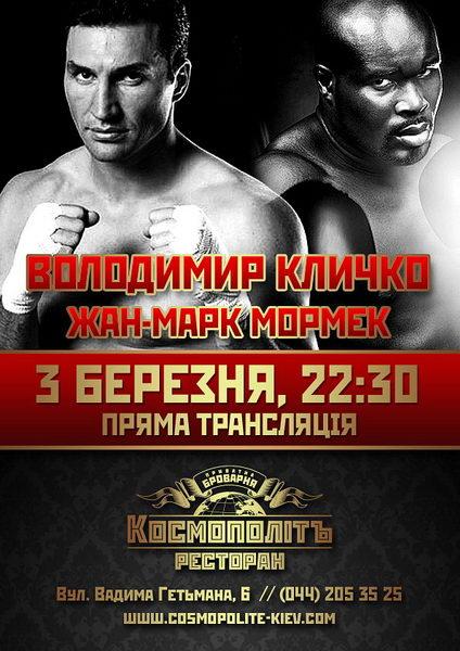 Бой Кличко против Мормек в ресторане КосмополитЪ